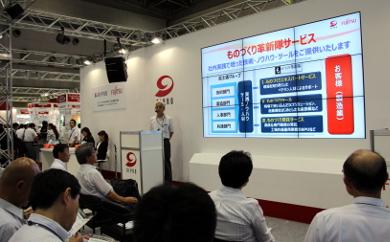 DMS2013での富士通のものづくり革新隊ブースセミナー