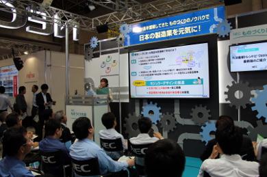 DMS2013でのNECのものづくり共創プログラム セミナーの様子