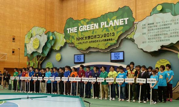 北は北海道から南は長崎県まで、日本全国の21大学が出場した