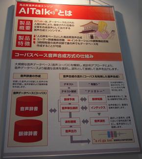 エーアイの高品質音声合成エンジン「AITalk」