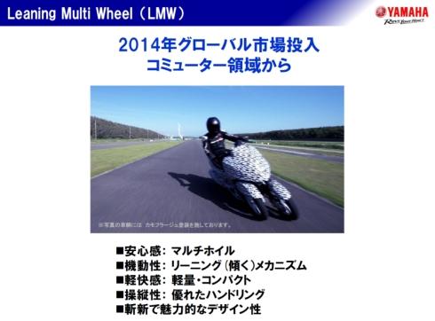 ヤマハ発動機の「LMW」の説明資料