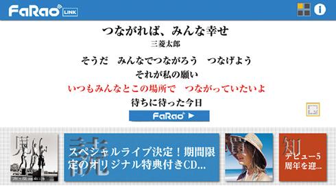 音楽CD再生時の歌詞・関連情報表示画面