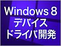 Windows 8 デバイスドライバ開発入門