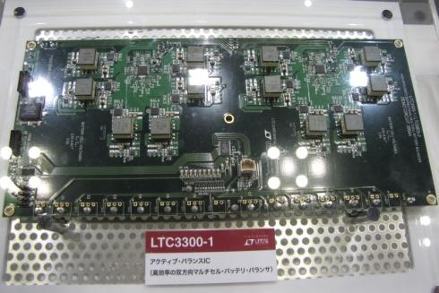 リニアテクノロジーのアクティブセルバランス用IC「LTC3300-1」の評価ボード