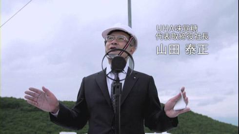 UHA味覚糖 代表取締役社長 山田泰正氏