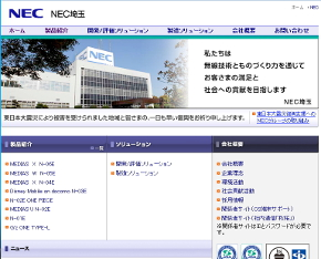 NEC埼玉