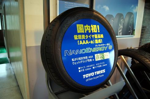 国内初となる転がり抵抗性能、ウエットグリップ性能を最高レベルで達成したタイヤも、A.T.O.M.工法により仙台工場で生産