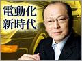 和田憲一郎の電動化新時代!