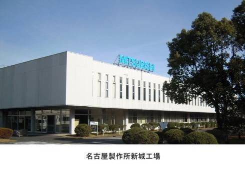名古屋製作所新城工場