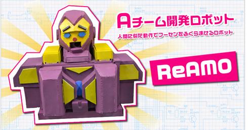 Aチームが開発した「ReAMO」