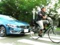ボルボの「サイクリスト検知機能」