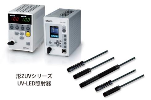 UV-LED照射器ヘッドユニット「形ZUV」シリーズ