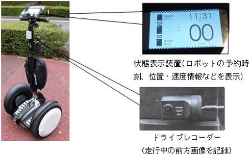 状態表示装置などを搭載したモビリティロボット(セグウェイ)
