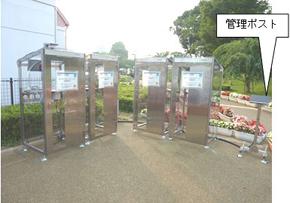 充電ステーション(中央公園側)