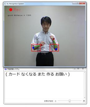 開発中の手話認識システムの画面