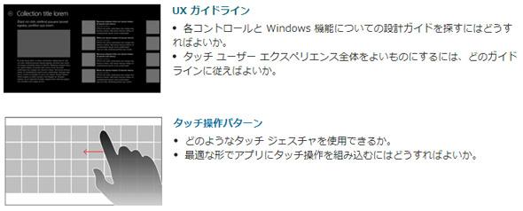 WindowsストアアプリのUXパターン