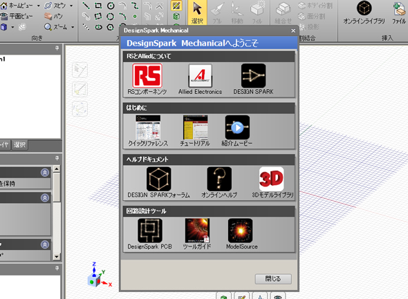RSの無償3次元CAD「DesignSpark Mechanical」を使ってみた (1/2