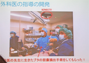 Kinectを用いた腹腔鏡下手術支援システム2013(1)