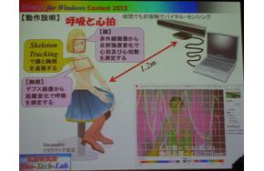 非接触バイタル・センシング(呼吸と心拍)(2)