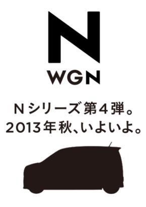 Webサイトで先行公開されている「N-WGN」のロゴとシルエット映像