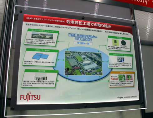 富士通の会津若松工場での取り組み