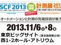 同一会場で開催される「システム コントロール フェア(SCF)2013」と「計測展 2013 TOKYO」