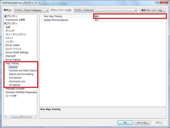 WPPプリプロセッサを追加