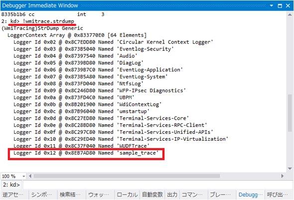 ダンプファイルからトレースログを取り出す(1)
