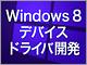 Windows 8 デバイスドライバ開発入門(2):知っておくと便利な「Visual Studio 2012」によるドライバのトラブルシューティング