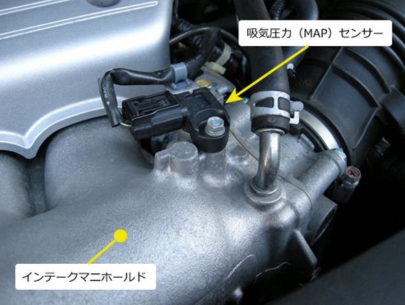 インテークマニホールドの負圧を計測する吸気圧力(MAP)センサー