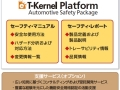 「eT-Kernel Platform Automotive Safety Package」の構成