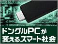 【短期集中連載】ドングルPCが実現するスマート社会(4)