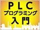 IEC 61131-3とPLCopenの目的とは