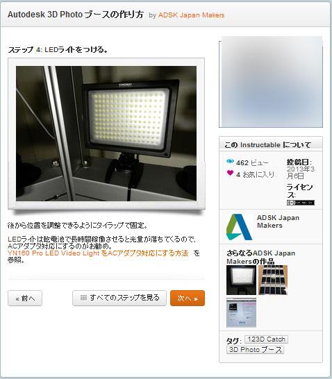 yk_autodesk2013_04.jpg