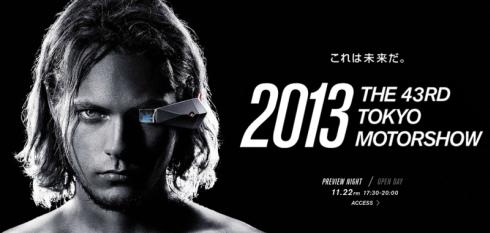 日産自動車の東京モーターショー2013特設サイトで公開されている「NISSAN 3E」の装着イメージ