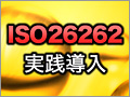 中小サプライヤのための実践的ISO 26262導入