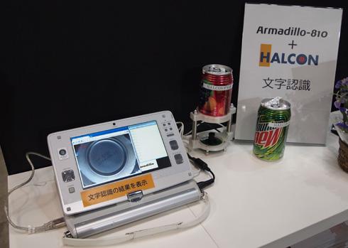 Armadillo-810+HALCON