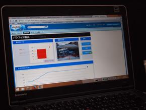 管理PCの画面イメージ