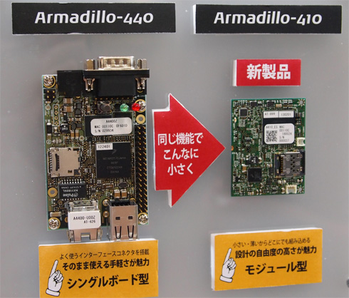 「Armadillo-440」との比較