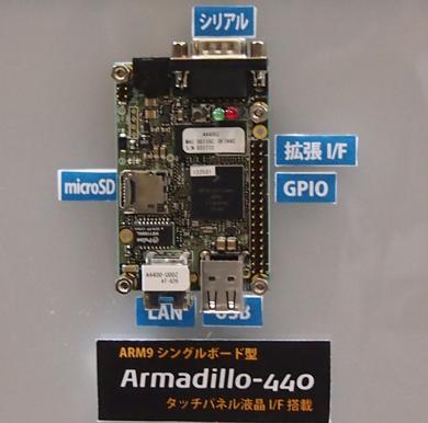 Windows Embedded Compact 7を搭載したアットマークテクノの「Armadillo-440」が組み込まれている