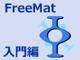 無償の工学計算ソフト「FreeMat」をインストールしよう