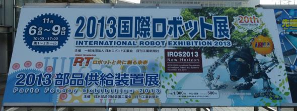 20回記念となる国際ロボット展