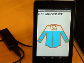 Android搭載端末側の専用アプリ