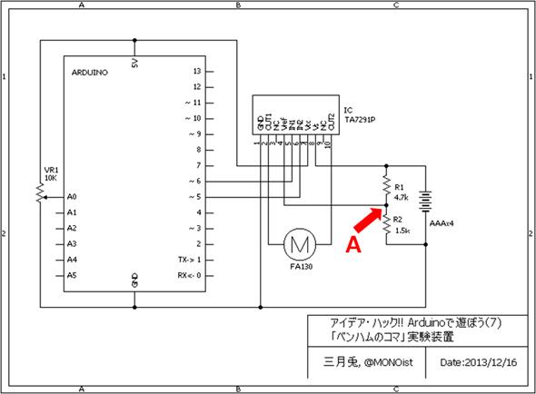 「ベンハムのコマ実験装置」回路図