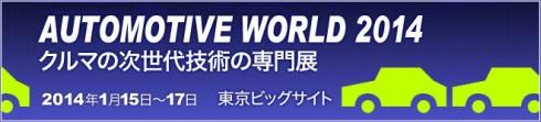 オートモーティブワールド2014