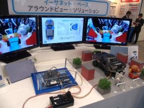 STマイクロのサラウンドビューシステムの展示