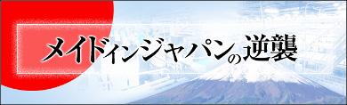 「メイドインジャパンの逆襲」コーナー