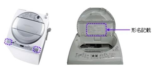 東芝が販売した洗濯乾燥機の機種名は、操作部の右側か左側に表記されている