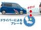 スズキの「ソリオ」はミリ波レーダーで自動ブレーキ、3万5000円で設定可能