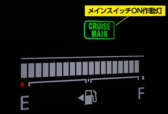 クルーズコントロールシステムが起動するとメーター部の作動灯が表示される